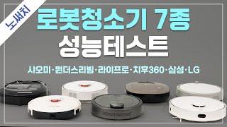 로봇청소기 7종 성능(흡입, 물걸레, 매핑, 실사용 등) 테스트(샤오미, 단후이, 다이나킹, 치후360, 로보킹, 파워봇)