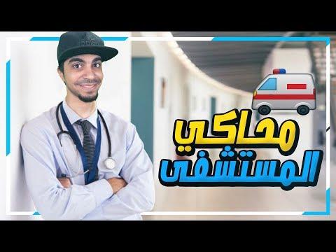 اخيراً بنيت مستشفى و قررت اعالج الناس 🔴🚑