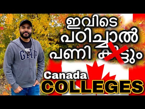 ⛔️Dont Apply To These Colleges In Canada⚠️Work Permit Reject|Canada Malayalam|Canada Student Visa⁉️