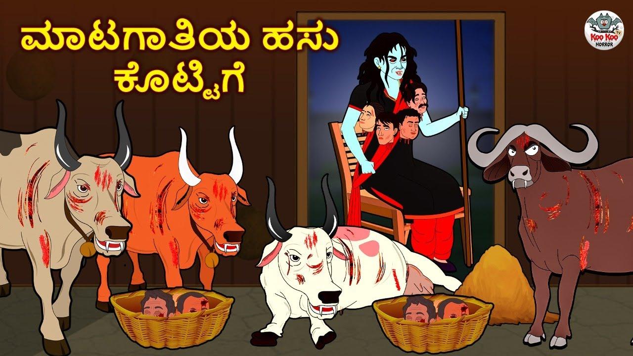 Kannada Stories - ಮಾಟಗಾತಿಯ ಹಸು ಕೊಟ್ಟಿಗೆ   Kannada Horror Stories   Stories in Kannada   Koo Koo TV
