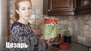 """Рецепт нашего любимого салата """"Цезарь"""""""