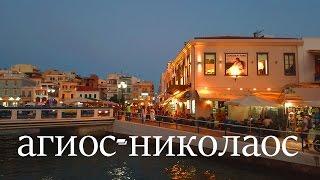 Агиос Николаос. Agios Nikolaos ||CRETE||.Небольшая прогулка по городу.(Агиос Николаос . Agios Nikolaos ||CRETE||.Небольшая прогулка по городу Агиос- Николаос . Приглашаю всех на прогулку..., 2016-12-20T16:26:14.000Z)