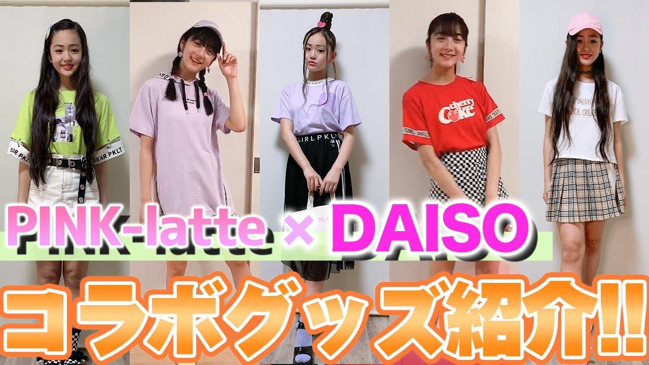 【ダイソー】アイテムで夏コーデ!