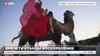 Певица станцевала полуобнаженной на фоне мечети