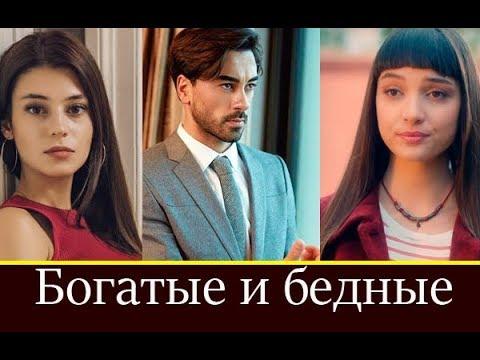 Богатые и бедные турецкий сериал 2019