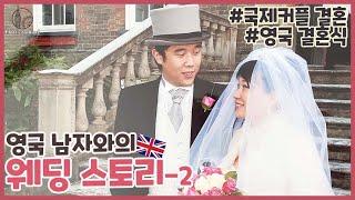 ????한영 국제커플 결혼 이야기-2 / 영국식 결혼식…