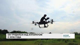 Китаец 2 года собирал летающий скутер. И наконец смог полетать на нём