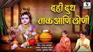 Dahi Dudh Tak Ani Loni- Mathala Gela Tada - दही दुध तक आणि लोणी - मठाला गेला तडा