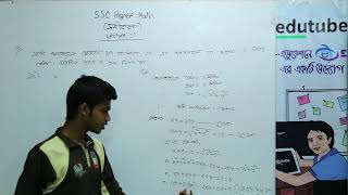 SSC Higher Math, Chapter 05, সমীকরণ, Lecture 10