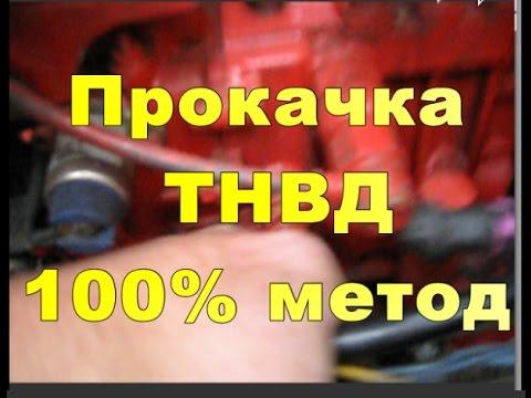 видео: Прокачка ТНВД 100% РЕЗУЛЬТАТ