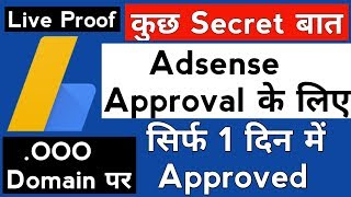 Google Adsense Approved in Only 1 Day | .ooo Domain Adsense Approval | Adsense Approval Trick 2018