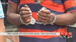 হিলিতে শিশু ধর্ষণ চেষ্টা মামলার আসামি আটক | Dinajpur Hili News | Somoy TV