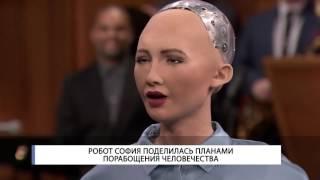 Робот София поделилась планами порабощения человечества // itvmoldova.md