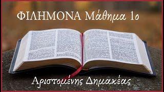 Αριστομένης Δημακέας Φιλημ.1-25
