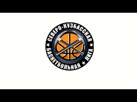 Финал сезона 2020-2021 Северо-Кузбасской Баскетбольной Лиги!