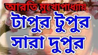 Tapur Tupur Sara Dupur ~ টাপুর টুপুর সারা দুপুর ~ Best of Aroti Mukhopadhyay~ Popular Bangla Gaan
