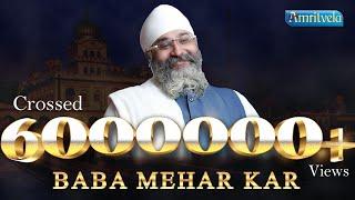 Baba Mehar Kar | HD | Bhai Gurpreet Singh Ji ( Rinku Veer Ji ) | Bombay Wale  | New 2019