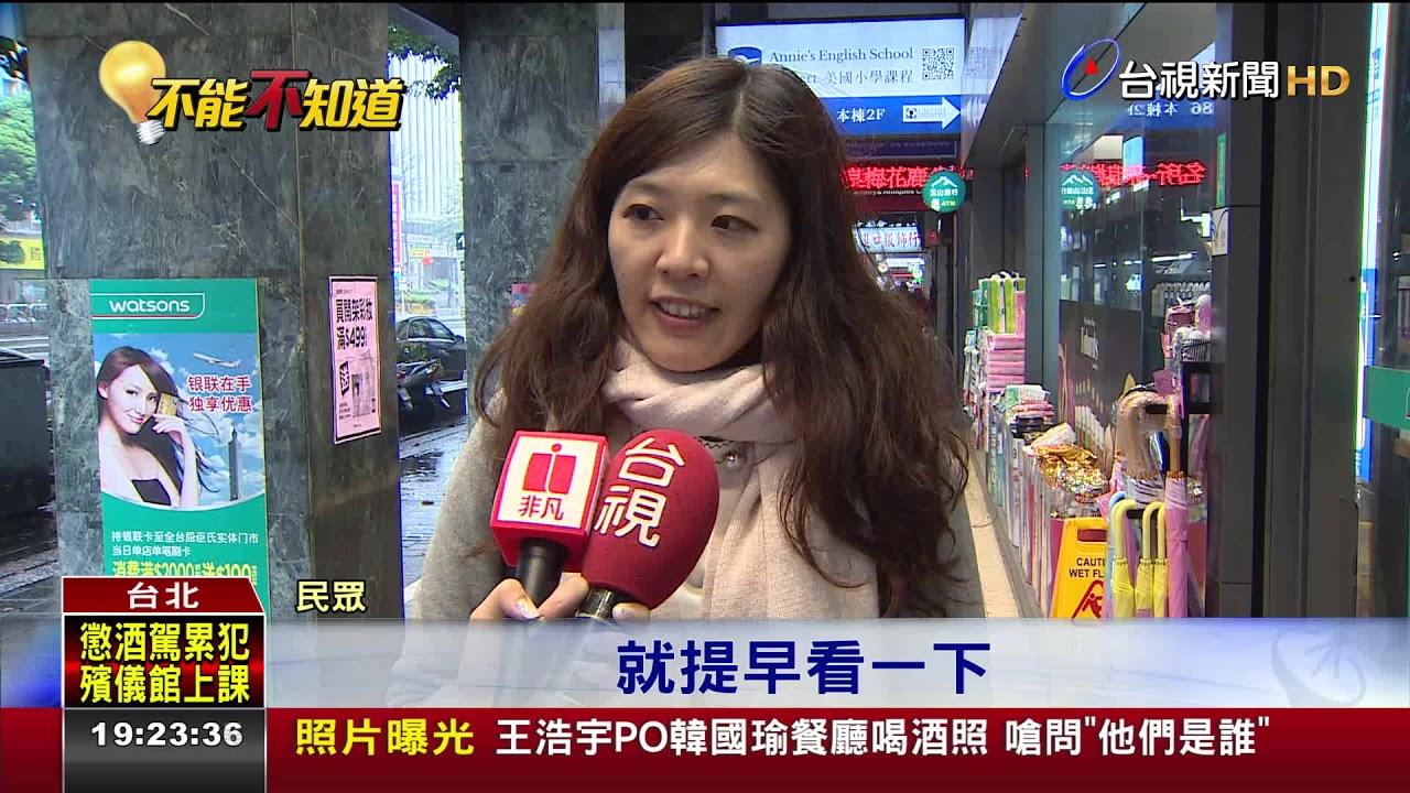 飛東京千元有找廉航掀清明連假促銷戰 - YouTube