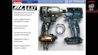 видео Аккумуляторный ударный шуруповерт Makita BTP131Z