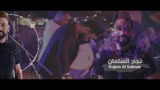 نجم السلمان هذا الأردن - الباقورة // Najem Alsalman Al Baqora 2020 ( النسخة الاصلية )