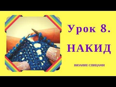 Видео уроки вязания накидов спицами