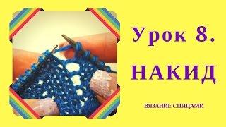 НАКИД. Урок 8. Некоторые особенности того, как делать накид при вязании спицами.