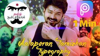Mersal | Aalaporan Tamizhan Lyrics Typography | Aalaporan Tamizhan Lyrics Font In PicsArt | Tamil