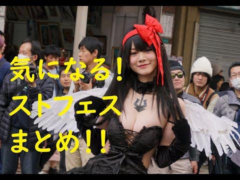 日本橋ストリートフェスタ まとめ! 美しいコスプレ美女大集合総集編!!角色扮演 애니메이션