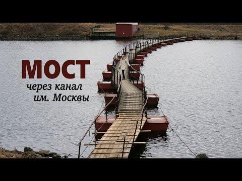 Понтонный мост через Канал имени Москвы