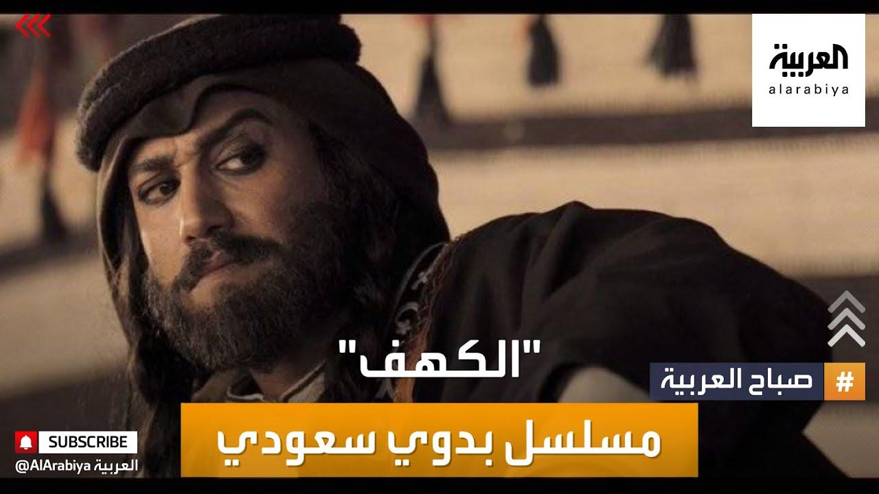 صباح العربية | الكهف مسلسل بدوي سعودي من انتاج أردني  - نشر قبل 2 ساعة