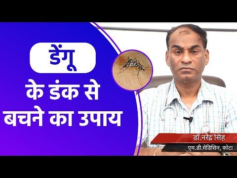 क्या है डेंगू की दवा। डेंगू वायरस का संक्रमण। लक्षण और बचाव  | Dr.Narendra singh | Aayu