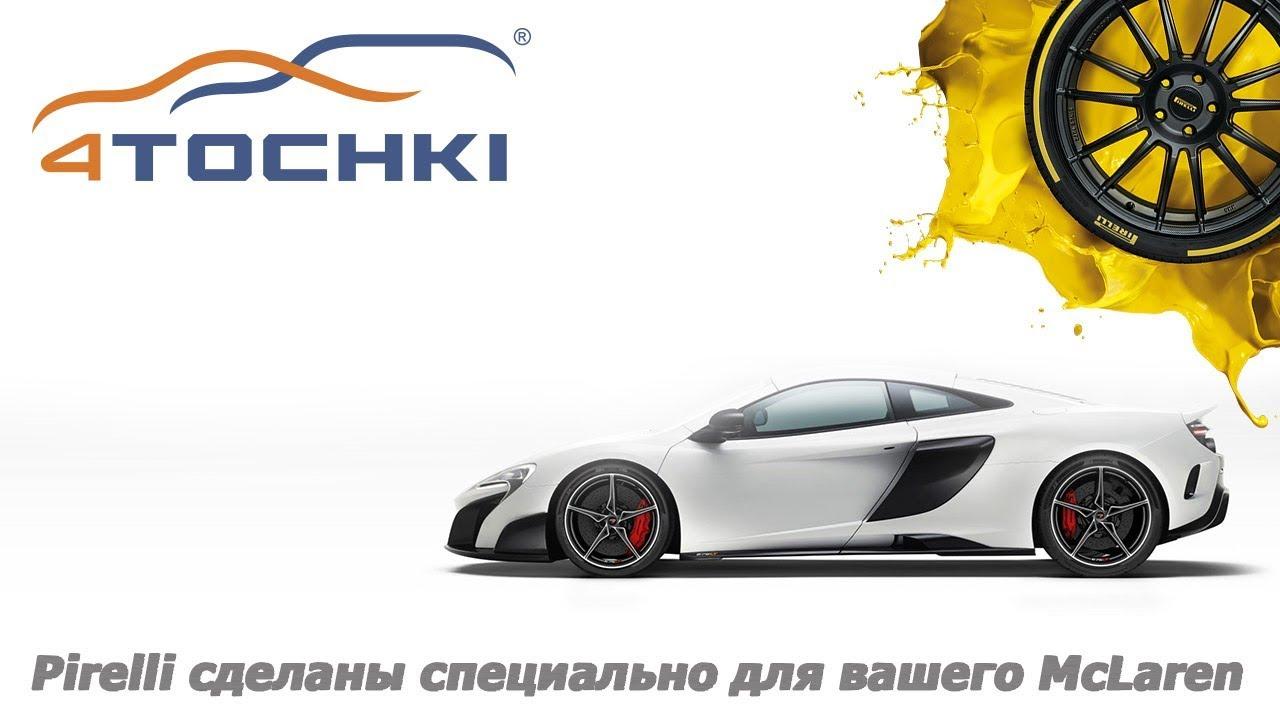 Pirelli сделаны специально для вашего McLaren на 4точки. Шины и диски 4точки - Wheels & Tyres