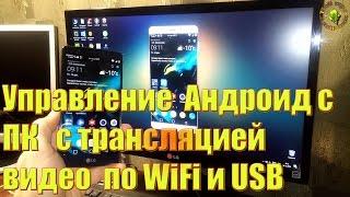 видео Как осуществить управление Android-телефоном с компьютера?