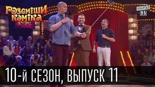 Рассмеши комика - 2015 - 10 сезон , 11 выпуск | шоу талантов