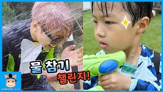 물 총 참기 챌린지?! 순발력 테스트! 가장 빠른 요원 누구? (꿀잼ㅋ) ♡ 워터파크 물놀이 장난감 놀이 kids water gun | 말이야와친구들 MariAndFriends
