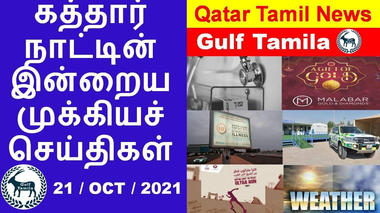 Qatar Tamil News | Mandatory Health Insurance | India Travel Policy | New Vaccination certificate