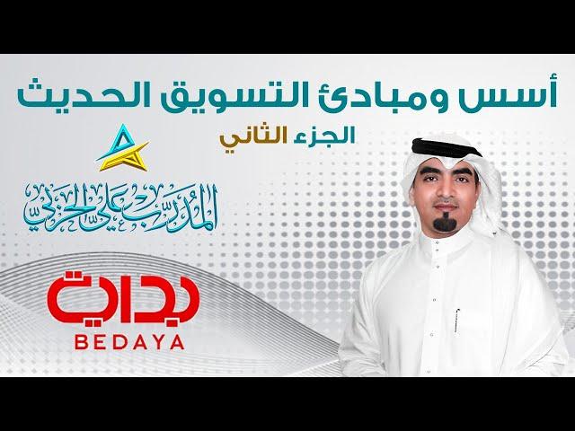 الجزء الثاني من دورة التسويق في قناة بداية - برنامج زد رصيدك - المدرب علي الحربي