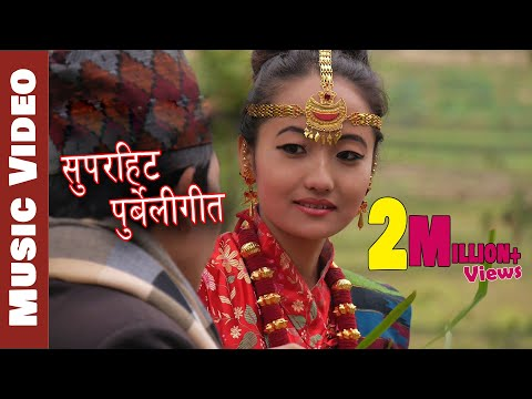 Beshi Banama | New Nepali Purbeli Lok Geet 2016 | Manju Lawoti | Laxman Limbu | Folk Song