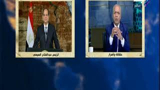 حقائق و أسرار - مصطفي بكري : الرئيس يصدر قرارا بالعفو عن 66 شخصا بموجب عفو رئاسي