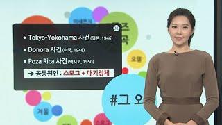[날씨트리] 미세먼지의 무서운 과거 / 연합뉴스TV (YonhapnewsTV)
