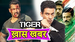Tiger Zinda Hai का World Wide Box Office Record, Manoj Bajpayee Hit की तलाश में | Aiyaary | Salman