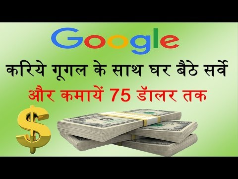 [HINDI] How To Earn $75 From Google User research Program Online Work From Home Job. RAVI TECHNICAL