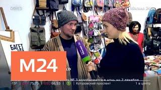 Смотреть видео В Москве открылась выставка шапочных изделий - Москва 24 онлайн