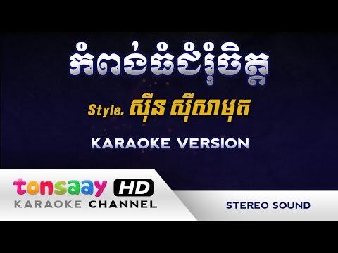 កំពង់ធំជំរុំចិត្ត ភ្លេងសុទ្ធ kompong thom chom rom chet (Tonsaay Karaoke) Musical Instruments