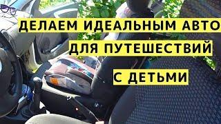 Обзор Машины для Путешествий с Детьми: Как Оборудовать, Лайфхаки