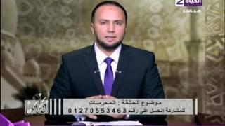 داعية إسلامي: 3 أسباب وراء زنا المحارم (فيديو)