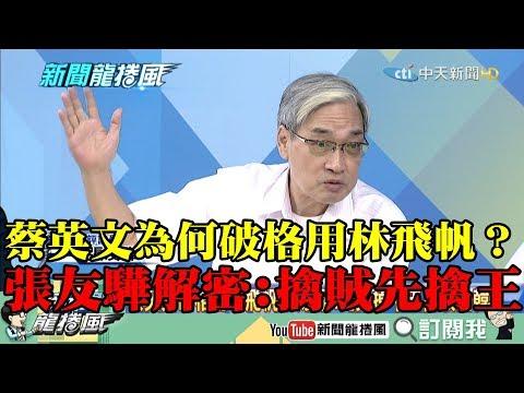 【精彩】蔡英文為何破格用林飛帆? 張友驊解密:擒賊先擒王!