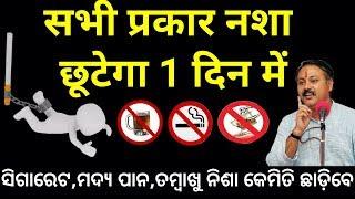 गुटखा,बीड़ी,सिगरेट,तंबाकू की आदत कैसे छोड़े | How to quit addiction of alcohol,tobacco,smoking