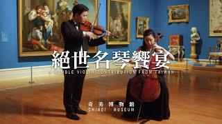 奇美博物館世界提琴日