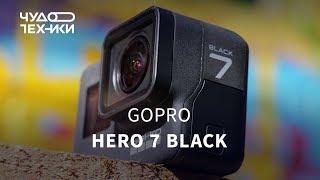 Полный обзор GoPro Hero 7 Black